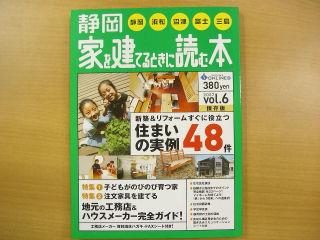『静岡 家を建てるときに読む本 vol.6』
