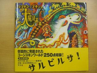 『スズキコージズキンの大魔法画集』