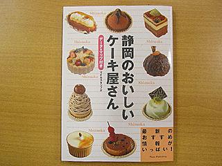 『静岡のおいしいケーキ屋さん』