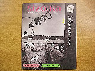 『sizo:ka』第4号