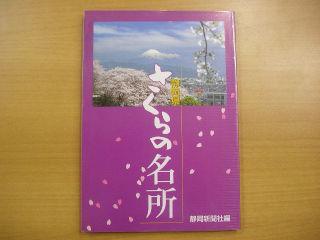 『静岡県 さくらの名所』