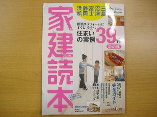 『家を建てるときに読む本 Vol.7』