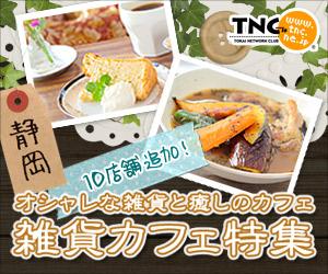 静岡雑貨カフェ特集