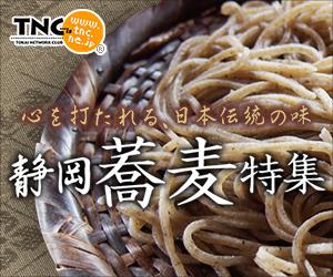 静岡蕎麦特集