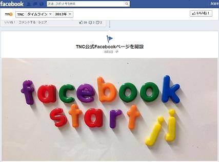 TNCフェイスブック誕生