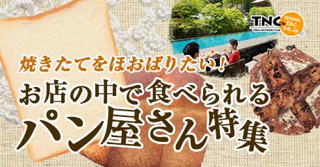お店の中で食べられるパン屋さん特集in静岡