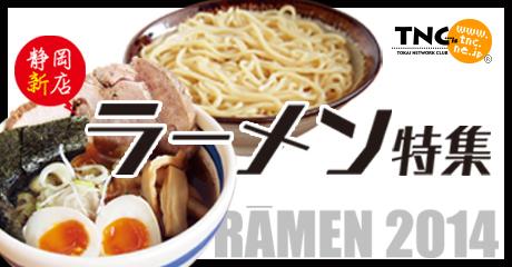 静岡ラーメン新店特集2014