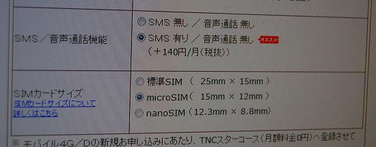 SMSとSIM