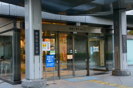 静岡県庁別館の入口