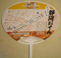 静岡おでんマップの面
